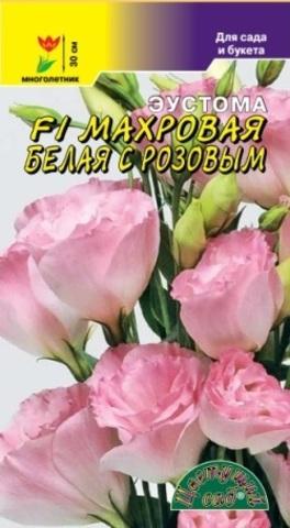 Семена Эустома F1 Махровая Белая с Розовым