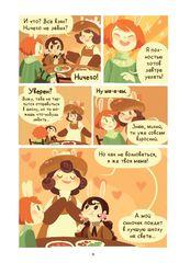 Приключения огурчика. Том 1. Пончиковое королевство