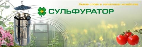 Сульфуратор ПС 1 Гвоздика