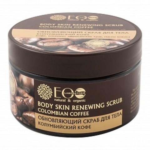 EO Laboratorie Обновляющий скраб для тела Колумбийский кофе 250 мл