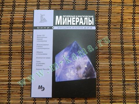 С. РАДЕЛОВ Лечебные и магические минералы Мини-энциклопедия