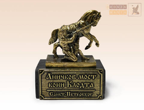 фигурка кони Клодта на мраморе, Аничков мост, Укротитель коней сидит