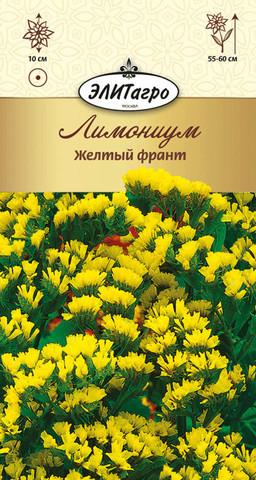Семена Лимониум Желтый франт одн