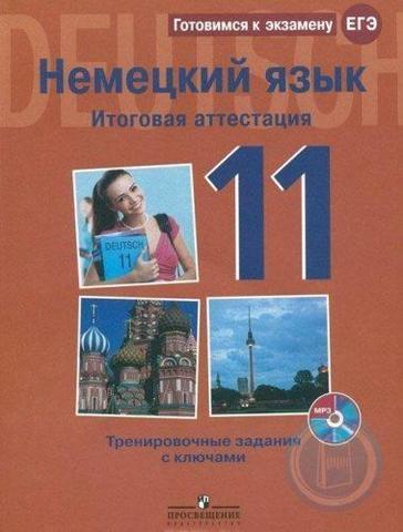 Немецкий язык. 11 класс. Итоговая аттестация. Тренировочные задания с ключами (+ CD-ROM)