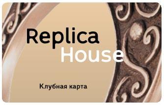 Подарочные сертификаты Клубная карта Replica House Клубная_карта-min.jpg