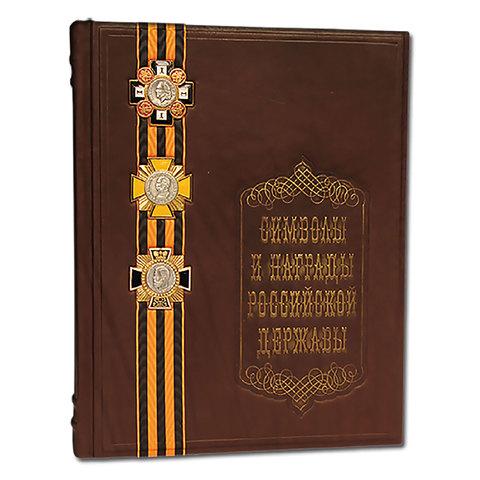 Книга «Символы и награды Российской Державы»