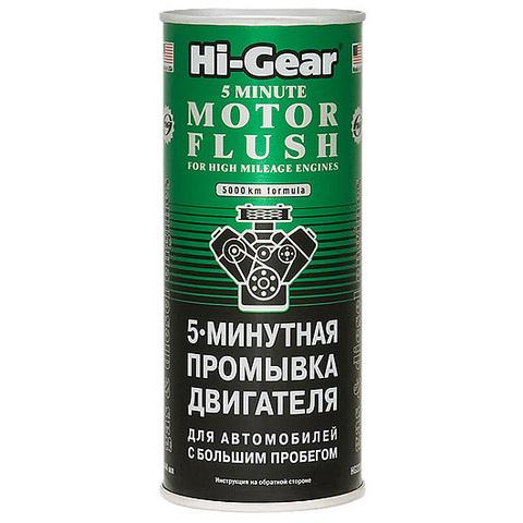 2204 5-минутная промывка двигателя автомобилей с большим пробегом  5–MINUTE MOTOR FLUSH FOR, шт
