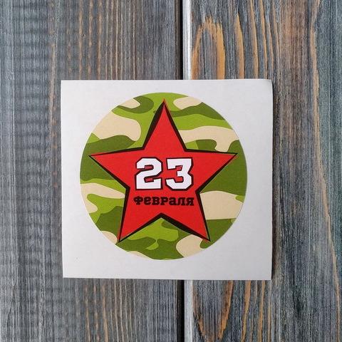 Наклейка 23 ФЕВРАЛЯ