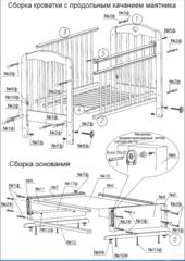 Кроватка Топотушки Оливия 7 (универсальный маятник)