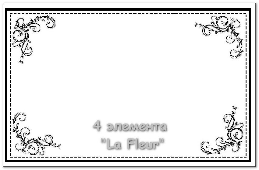 Схема бювара 4-е элемента La Fler.