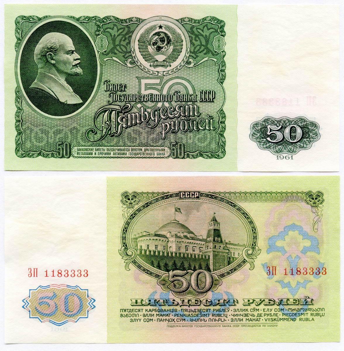 50 рублей 1961 (серия ЗП 1183333) XF-AU