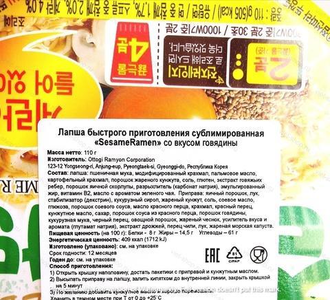 Корейская пшеничная лапша со вкусом говядины и кунжута Оттоги (Ottogi), 110 гр.