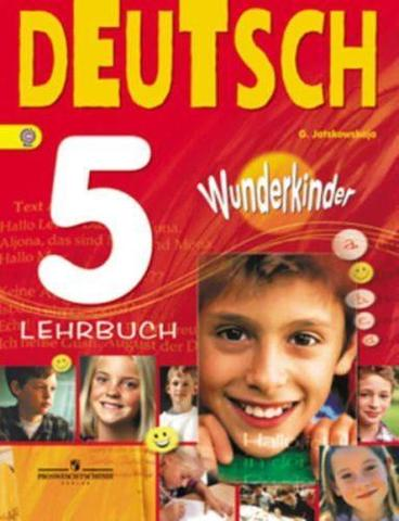 Немецкий язык. 5 класс. Яцковская Г.В.  Wunderkinder. Вундеркинды. Учебник