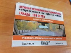 АНТЕННА АКТИВНАЯ АВТОМОБИЛЬНАЯ FM