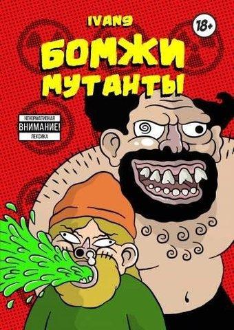 Бомжи Мутанты (мини-формат)