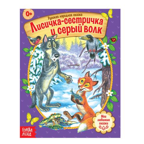 071-0170 Русская народная сказка «Лисичка-сестричка и серый волк», 12 страниц