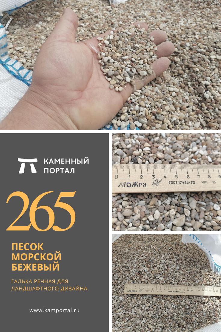 Песок морской Бежевый