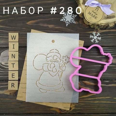 Набор №280 - Дед Мороз с посохом