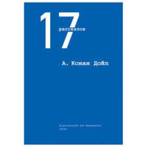17 рассказов Артур Конан Дойл