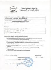 Узбекский чугунный казан 22л круглое дно