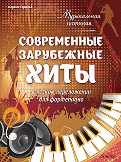 Музыкальная гостиная. Современные зарубежные хиты в легком переложении для фортепиано