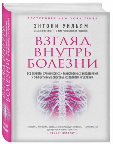 Взгляд внутрь болезни. Все секреты хронических и таинственных заболеваний и эффективные способы их полного исцеления (2е издание)