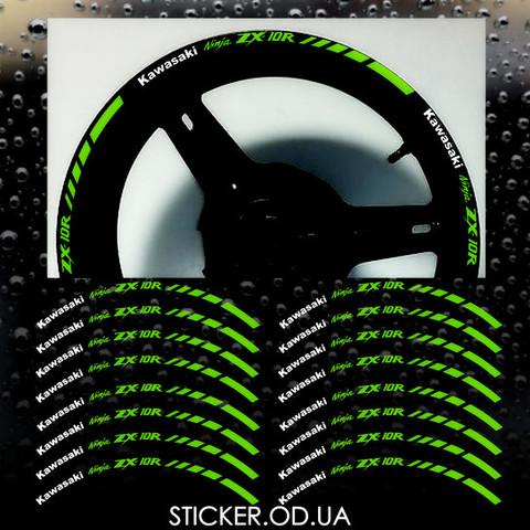 Комплект флуоресцентных наклеек на диски KAWASAKI ZX-10R Ninja