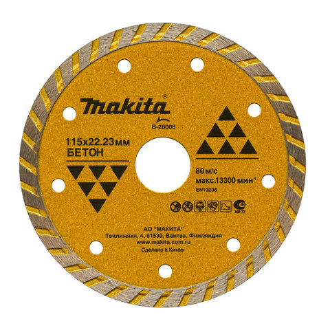 Рифлёный алмазный диск Makita 115 мм