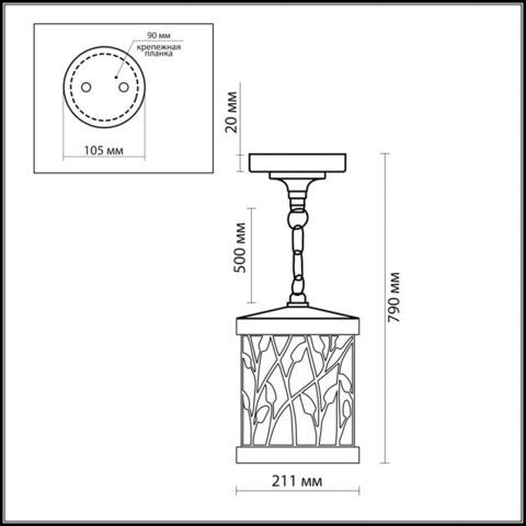 Уличный светильник-подвес 2287/1 серии LAGRA