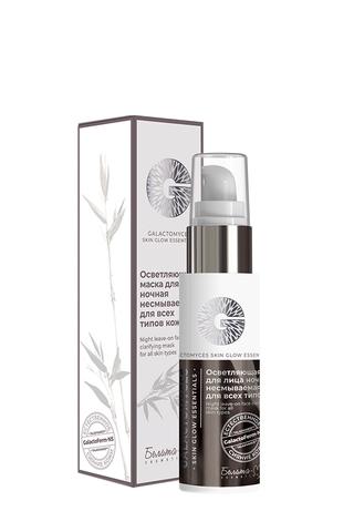 Маска для лица ночная несмываемая  серии GALACTOMYCES Skin Glow Esset 50 г