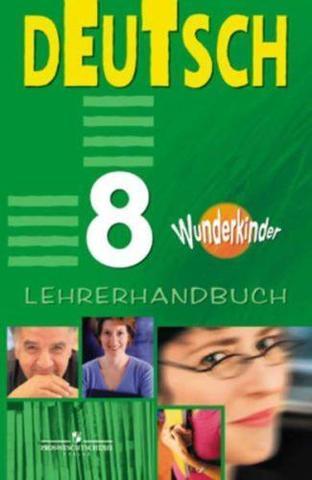 Немецкий язык. 8 класс. Радченко О.А., Конго И.Ф., Хебелер Г. Wunderkinder. Вундеркинды. Книга для учителя