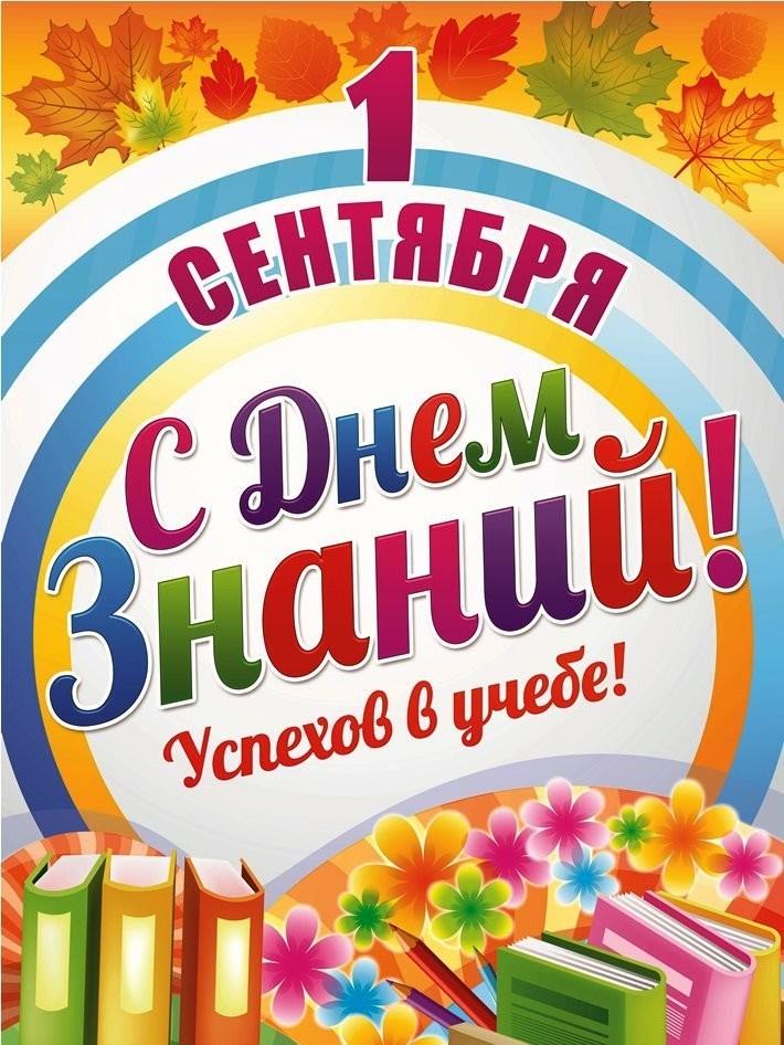 плакат поздравление с 1 сентября распечатать вещи сувениры