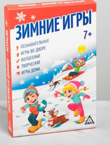 063-3983 Сборник «Зимние игры», 30 карточек