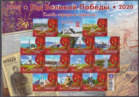 Почта ДНР (2020 06.24.) Год Великой Победы 1945-2020 - блок