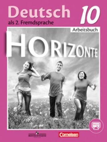 Немецкий язык. 10 класс. Аверин М.М., Horizonte. Горизонты. Рабочая тетрадь