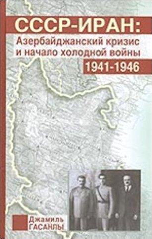 СССР-Иран.Азербайджанский кризис и начало холодной войны. 1941-1946 гг