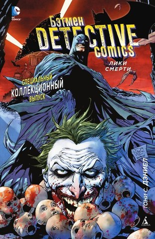 Бэтмен. Detective Comics. Лики смерти