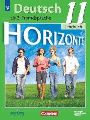 Немецкий язык. 11 класс. Аверин М.М., Horizonte. Горизонты. Учебник