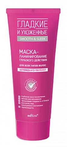 Белита Гладкие и ухоженные Маска-ламинирование глубокого действия для всех типов волос  200мл