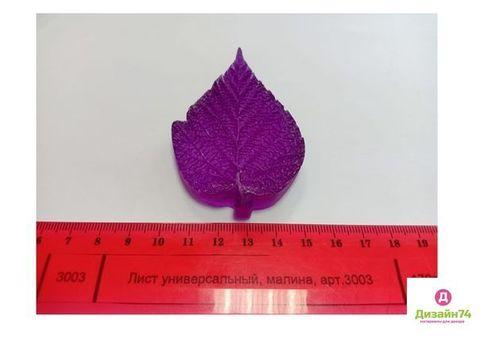 Молд лист универсальный, малина, арт. 3003