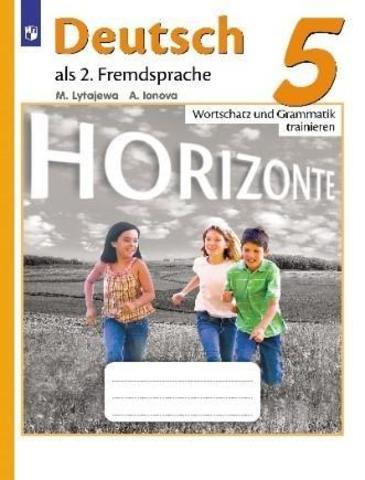 Немецкий язык. 5 класс. Аверин М.М., Horizonte. Горизонты. Лексика и грамматика