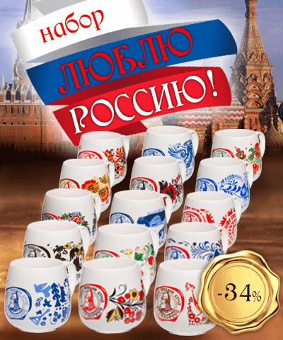 """VELIKOROSS Gift pack of mugs """"I love Russia"""""""