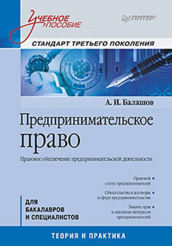 Предпринимательское право: Учебное пособие. Стандарт третьего поколения