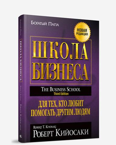 Школа бизнеса (новая редакция, мягкая обложка)