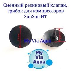 Резиновый грибок, клапан для SunSun HT-650