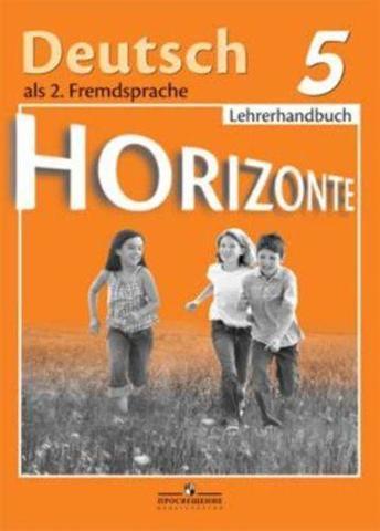 Немецкий язык. 5 класс. Аверин М.М., Horizonte. Горизонты. Книга для учителя