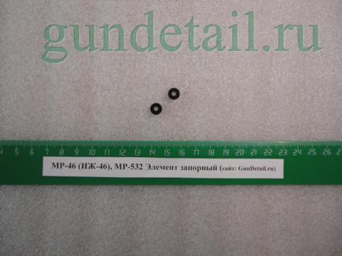 Кольцо элемент запорный МР-46, ИЖ46, МР-532
