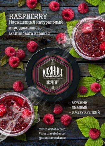 Табак Must Have Raspberry Малина 125 гр