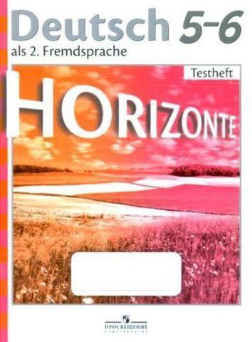 Немецкий язык. 5-6 класс. Аверин М.М., Horizonte. Горизонты. Тесты