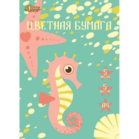 Бумага цветная №1 School Морские жители (А4, 5 листов, 5 цветов, офсетная)